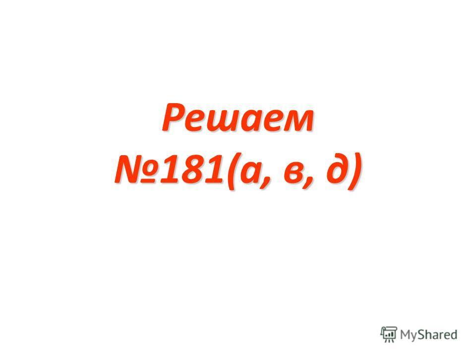 Решаем 179