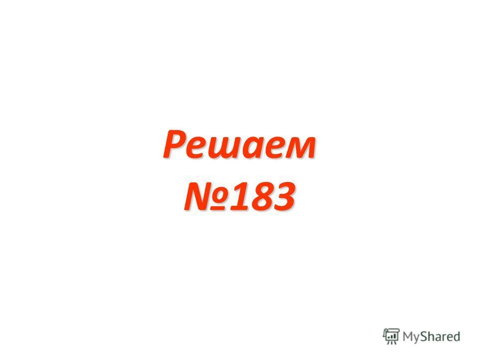 Решаем 181(а, в, д)