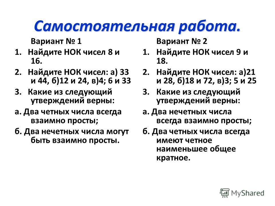 Самостоятельная работа. Вариант 1,2 До конца урока.