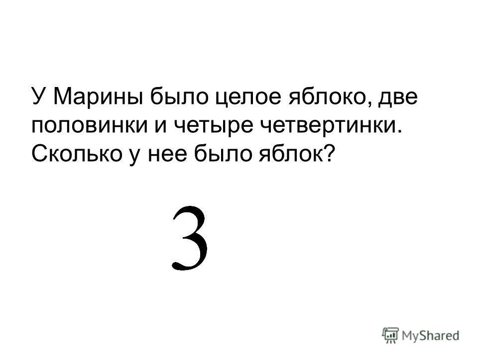 Что больше, произведение или сумма этих чисел: 0, 1, 2, 3,4, 5, 6, 7, 8, 9? Сумма. Произведение равно 0, а сумма равна 45.