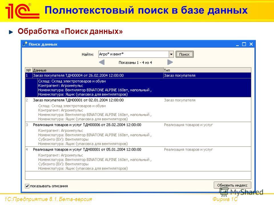 Фирма 1С1С:Предприятие 8.1. Бета-версия Полнотекстовый поиск в базе данных Обработка «Поиск данных»