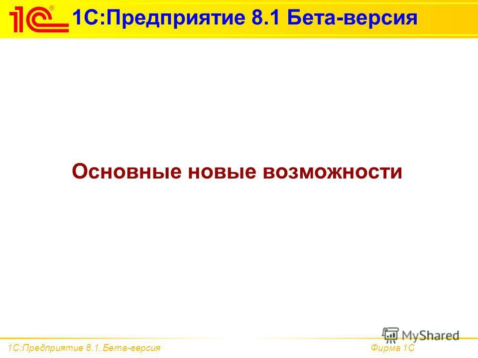 Фирма 1С1С:Предприятие 8.1. Бета-версия 1С:Предприятие 8.1 Бета-версия Основные новые возможности