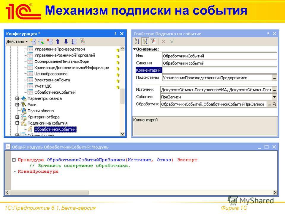 Фирма 1С1С:Предприятие 8.1. Бета-версия Механизм подписки на события