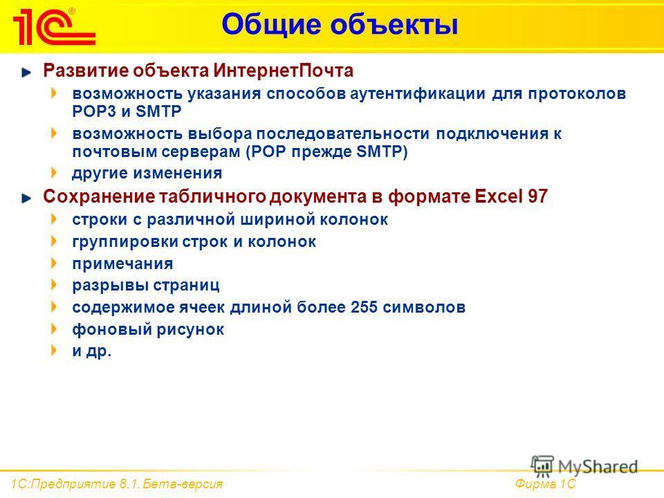 Фирма 1С1С:Предприятие 8.1. Бета-версия Общие объекты Развитие объекта ИнтернетПочта возможность указания способов аутентификации для протоколов POP3 и SMTP возможность выбора последовательности подключения к почтовым серверам (POP прежде SMTP) други