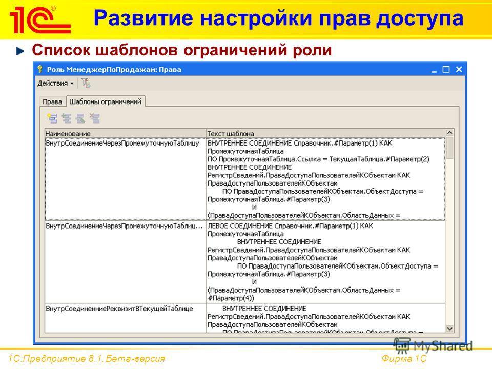 Фирма 1С1С:Предприятие 8.1. Бета-версия Развитие настройки прав доступа Список шаблонов ограничений роли