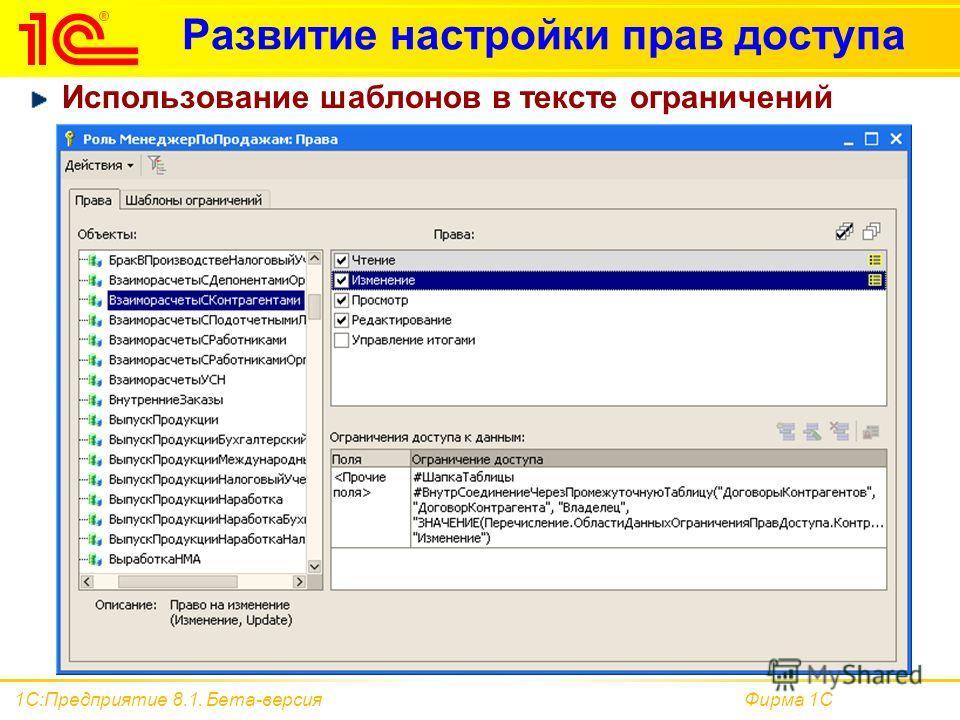 Фирма 1С1С:Предприятие 8.1. Бета-версия Развитие настройки прав доступа Использование шаблонов в тексте ограничений