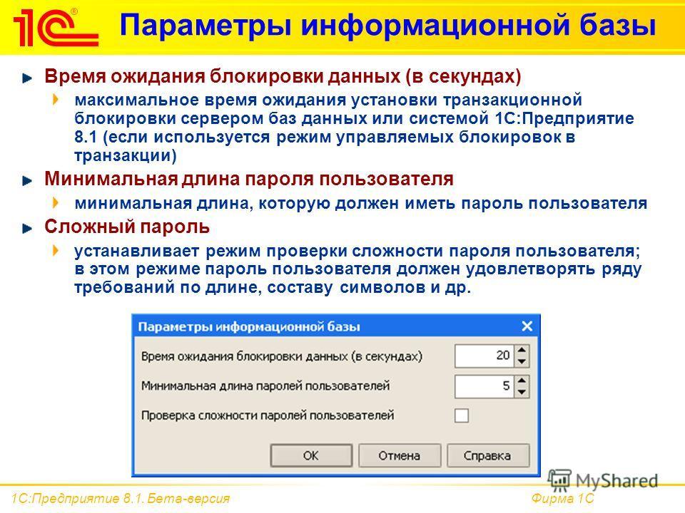 Фирма 1С1С:Предприятие 8.1. Бета-версия Параметры информационной базы Время ожидания блокировки данных (в секундах) максимальное время ожидания установки транзакционной блокировки сервером баз данных или системой 1С:Предприятие 8.1 (если используется