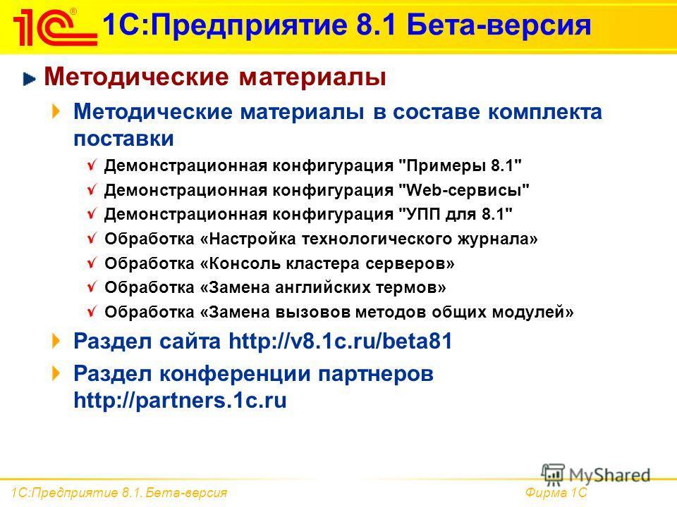 Фирма 1С1С:Предприятие 8.1. Бета-версия 1С:Предприятие 8.1 Бета-версия Методические материалы Методические материалы в составе комплекта поставки Демонстрационная конфигурация