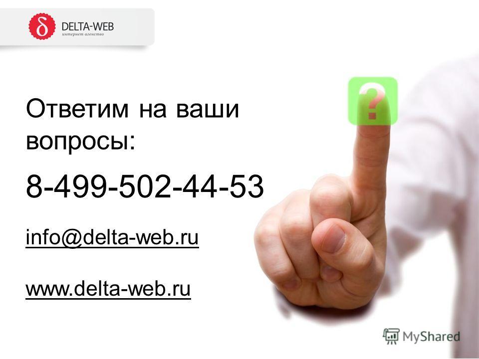Ответим на ваши вопросы: 8-499-502-44-53 info@delta-web.ru www.delta-web.ru
