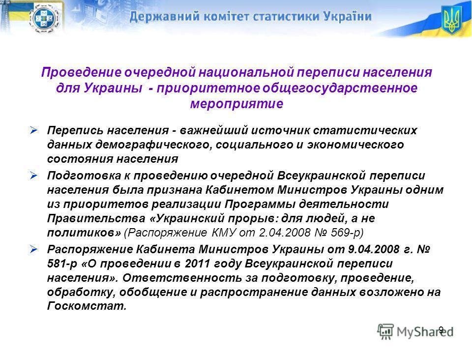 9 Проведение очередной национальной переписи населения для Украины - приоритетное общегосударственное мероприятие Перепись населения - важнейший источник статистических данных демографического, социального и экономического состояния населения Подгото