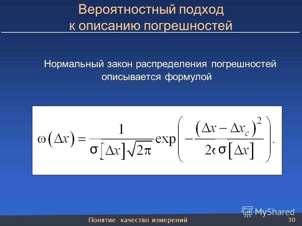 Понятие качество измерений 30 Вероятностный подход к описанию погрешностей Нормальный закон распределения погрешностей описывается формулой σ σ