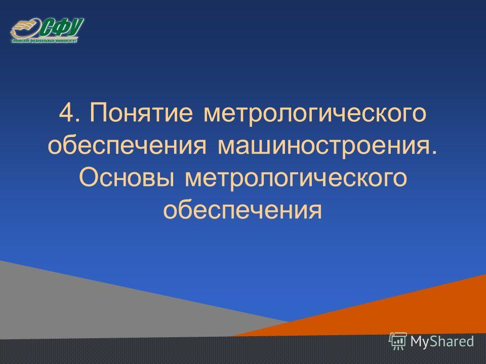 4. Понятие метрологического обеспечения машиностроения. Основы метрологического обеспечения