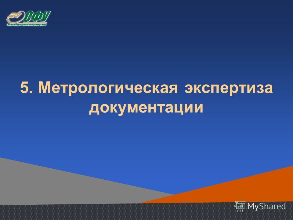 5. Метрологическая экспертиза документации