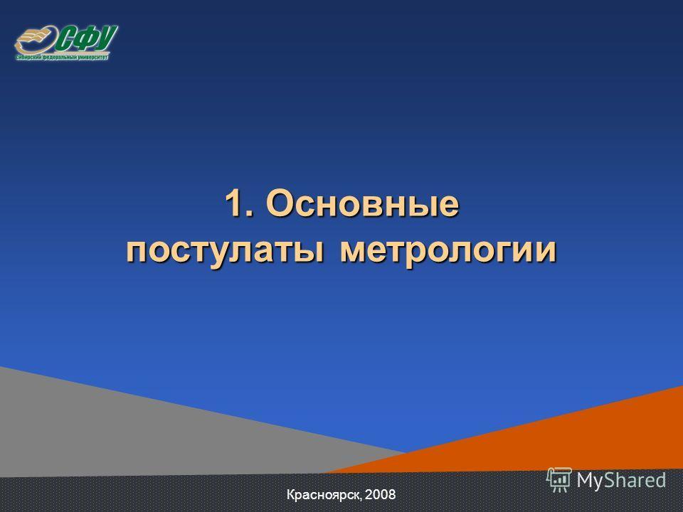 1. Основные постулаты метрологии Красноярск, 2008