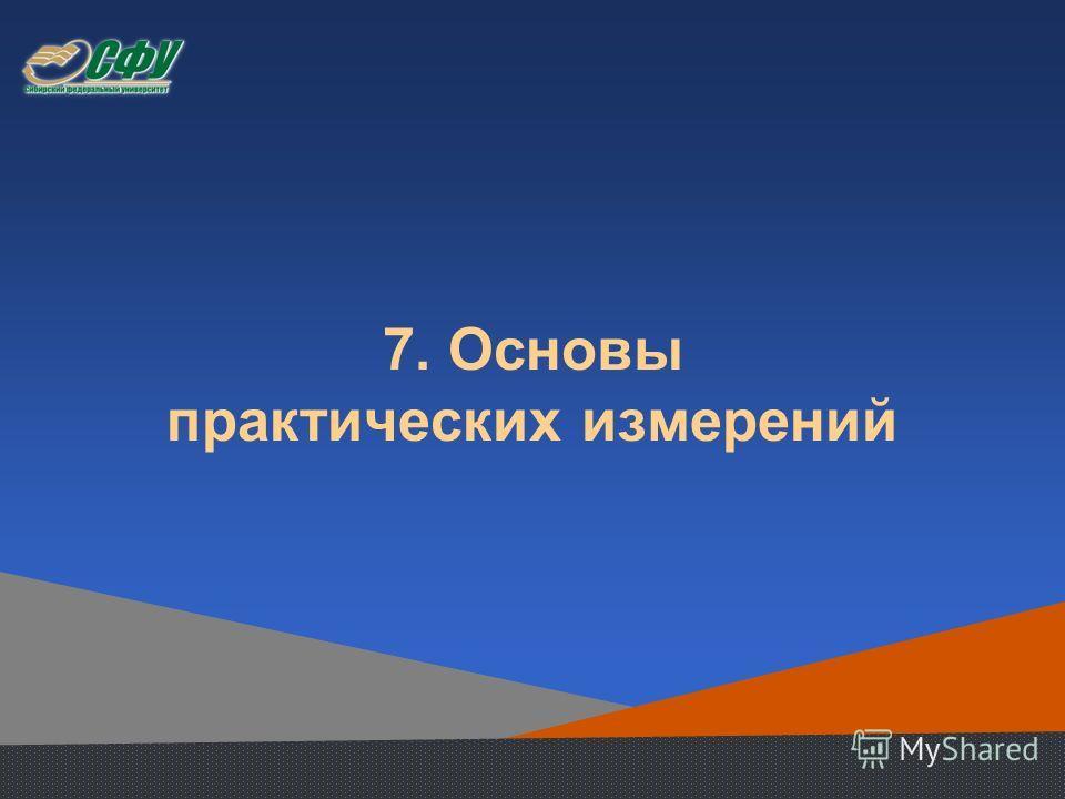 7. Основы практических измерений