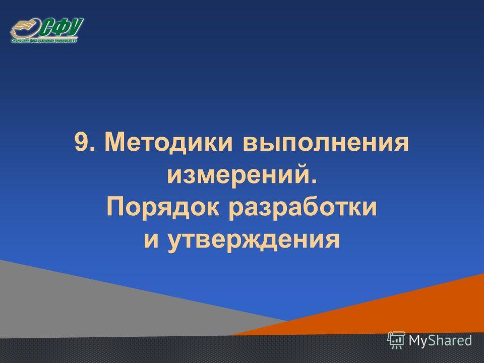 9. Методики выполнения измерений. Порядок разработки и утверждения