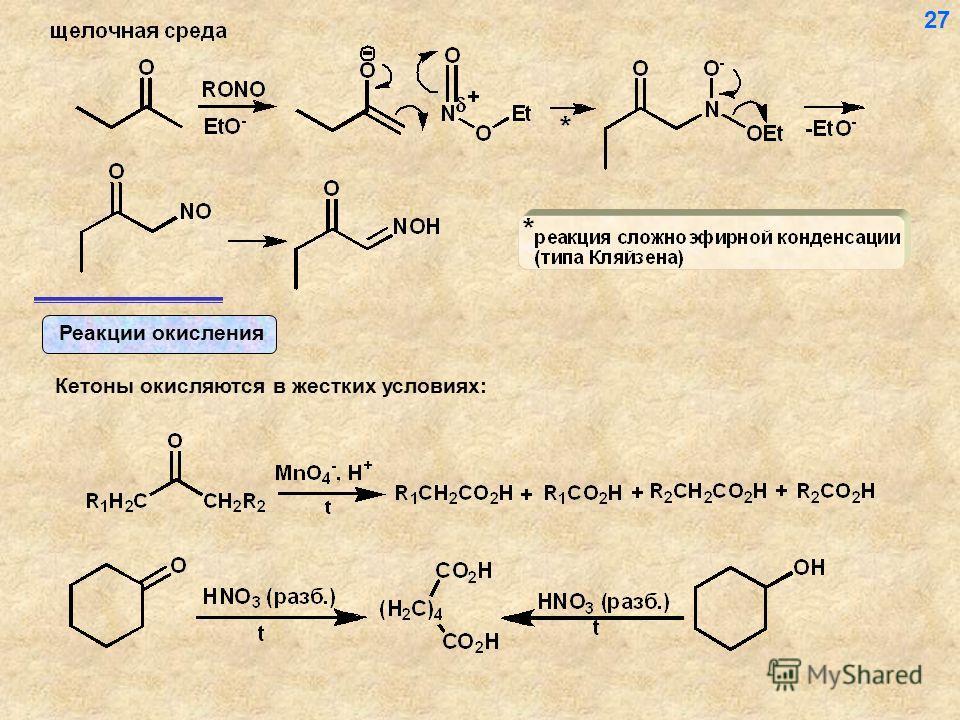 Реакции окисления Кетоны окисляются в жестких условиях: 27