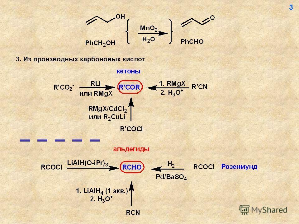 3 3. Из производных карбоновых кислот