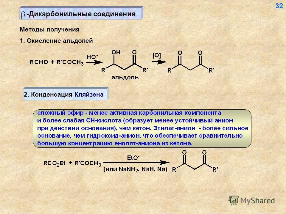 -Дикарбонильные соединения Методы получения 2. Конденсация Кляйзена 32 1. Окисление альдолей