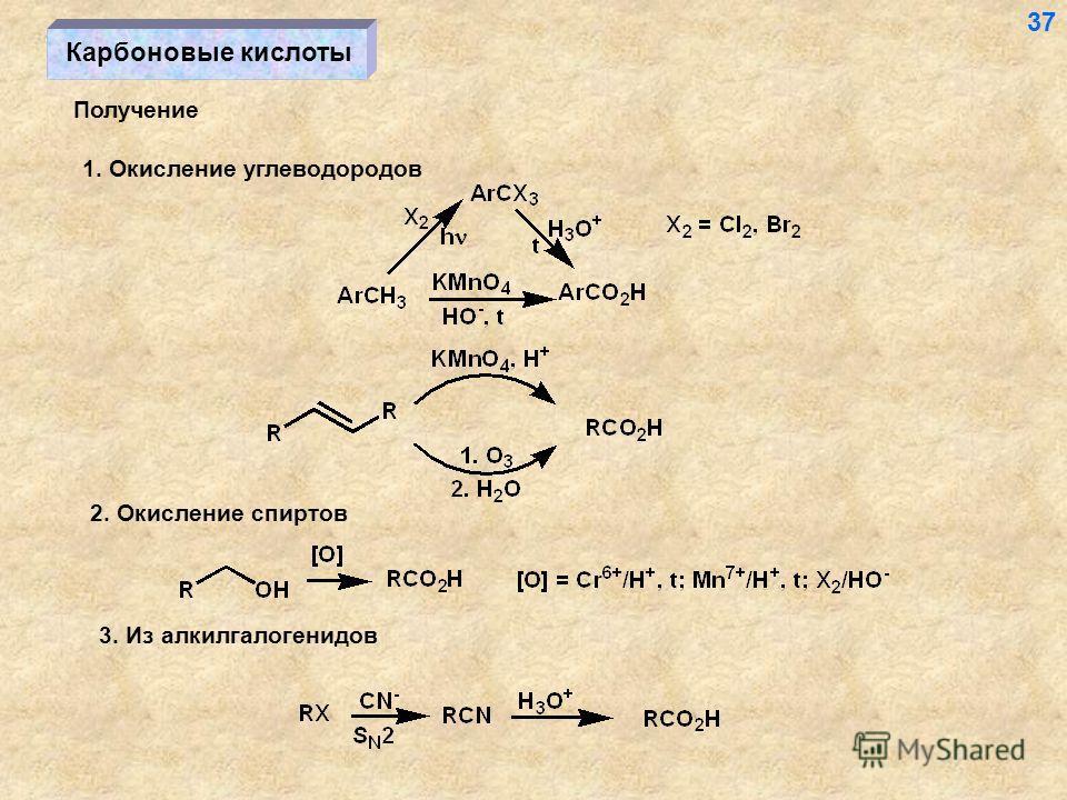 Карбоновые кислоты Получение 1. Окисление углеводородов 2. Окисление спиртов 3. Из алкилгалогенидов 37