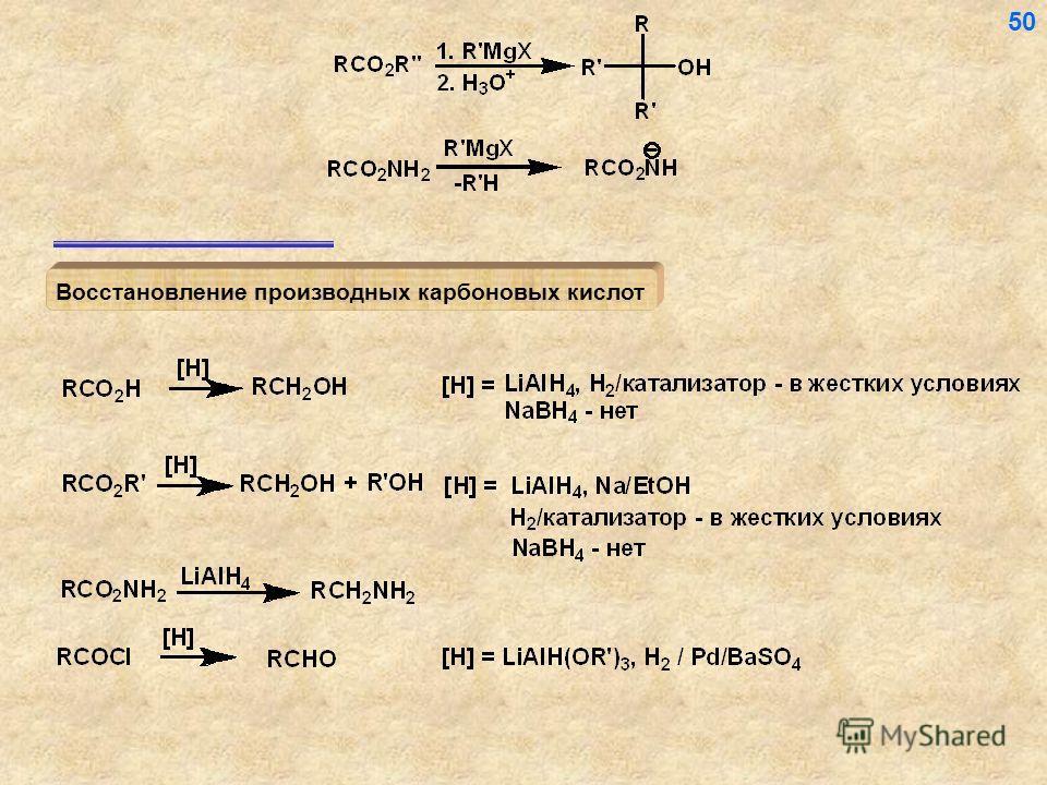 Восстановление производных карбоновых кислот 50