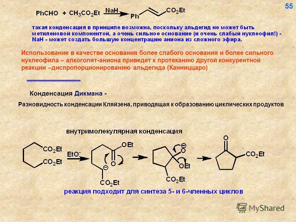 Использование в качестве основания более слабого основания и более сильного нуклеофила – алкоголят-аниона приведет к протеканию другой конкурентной реакции –диспропорционированию альдегида (Канниццаро) Конденсация Дикмана - Разновидность конденсации