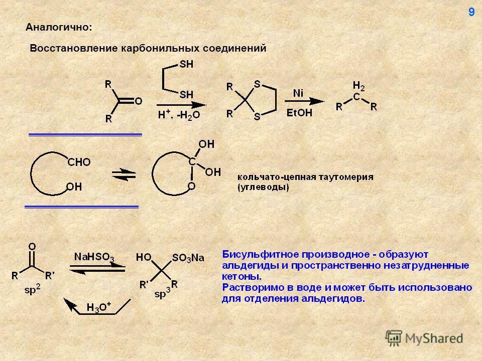 Аналогично: Восстановление карбонильных соединений 9