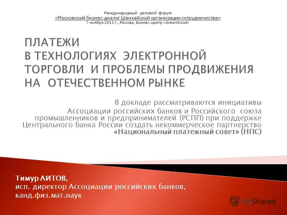 В докладе рассматриваются инициативы Ассоциации российских банков и Российского союза промышленников и предпринимателей (РСПП) при поддержке Центрального банка России создать некоммерческое партнерство «Национальный платежный совет» (НПС) Международн