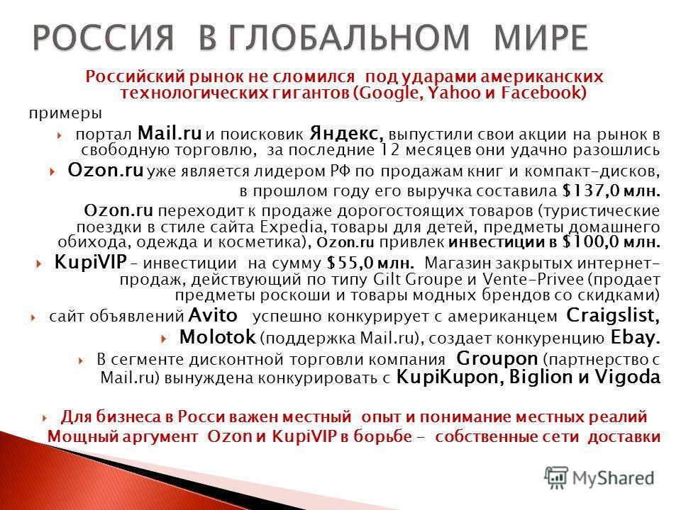 Российский рынок не сломился под ударами американских технологических гигантов (Google, Yahoo и Facebook) примеры портал Mail.ru и поисковик Яндекс, выпустили свои акции на рынок в свободную торговлю, за последние 12 месяцев они удачно разошлись Ozon