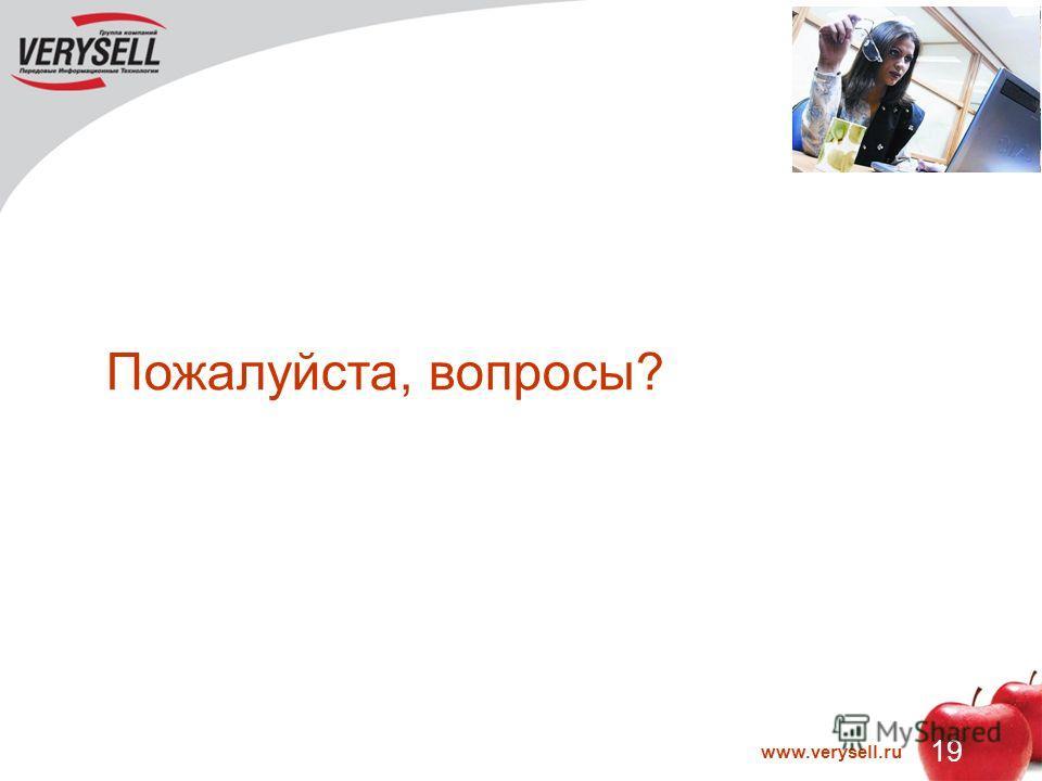 19 www.verysell.ru Пожалуйста, вопросы?