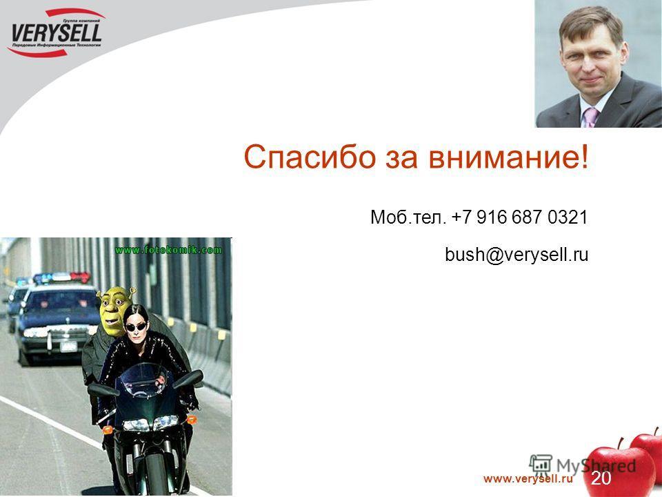 20 www.verysell.ru Спасибо за внимание! Моб.тел. +7 916 687 0321 bush@verysell.ru