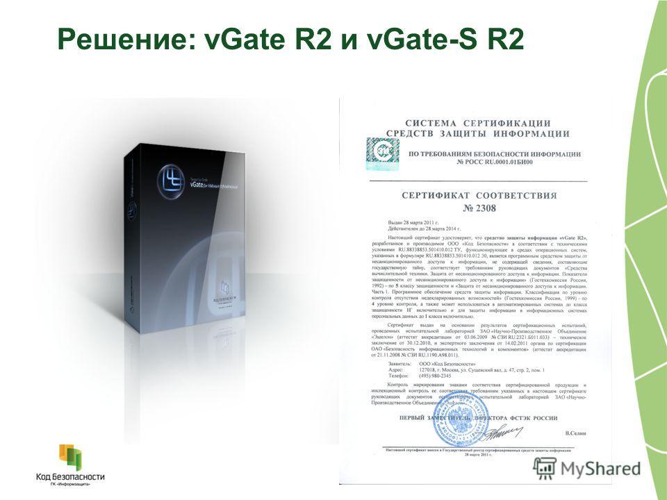 Решение: vGate R2 и vGate-S R2