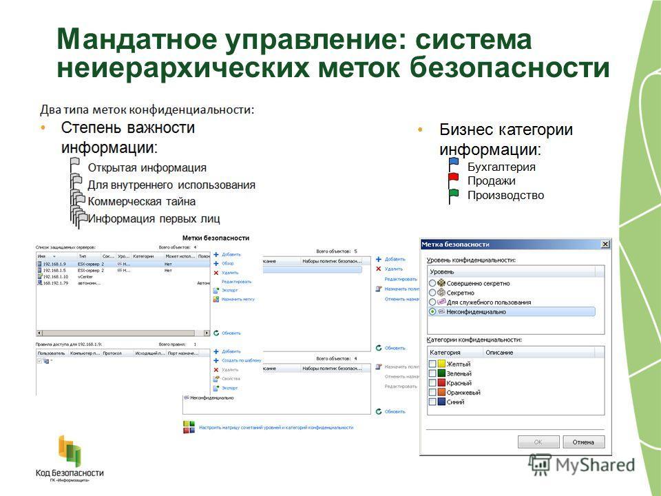 Мандатное управление: система неиерархических меток безопасности
