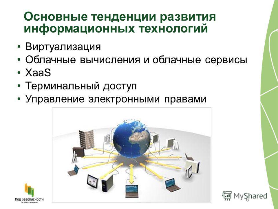 6 Основные тенденции развития информационных технологий Виртуализация Облачные вычисления и облачные сервисы XaaS Терминальный доступ Управление электронными правами