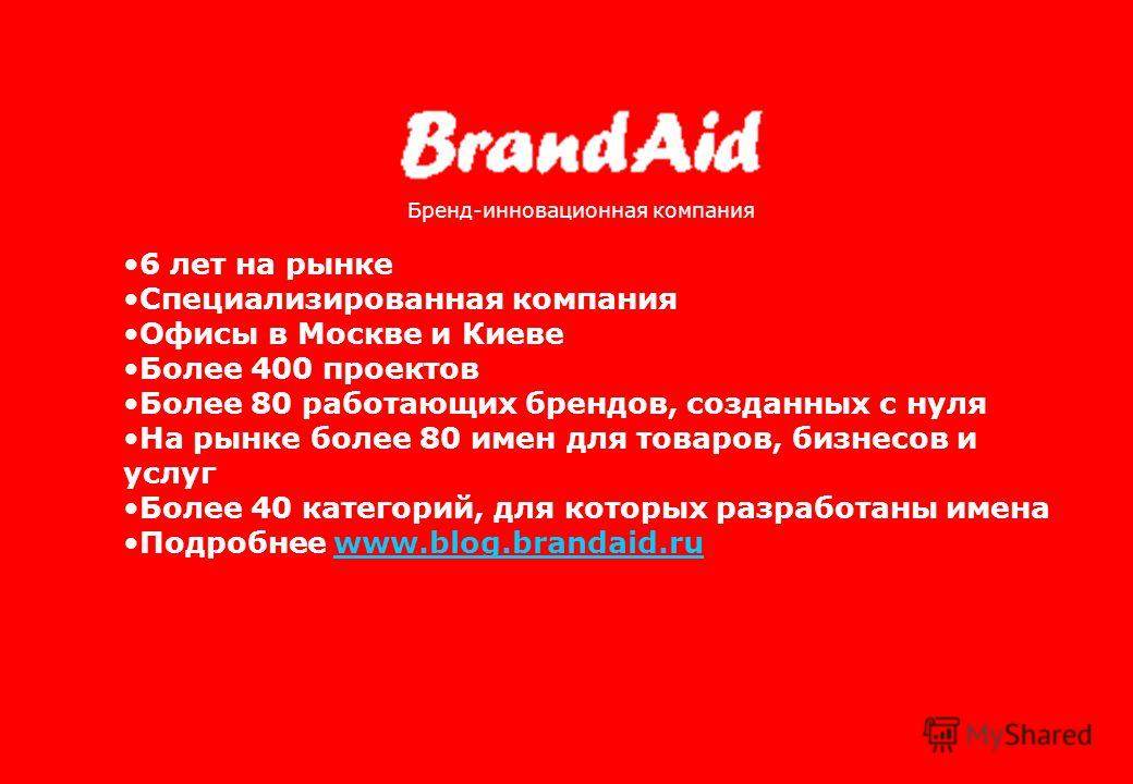 +7 495 363 5136 Бренд-инновационная компания 6 лет на рынке Специализированная компания Офисы в Москве и Киеве Более 400 проектов Более 80 работающих брендов, созданных с нуля На рынке более 80 имен для товаров, бизнесов и услуг Более 40 категорий, д