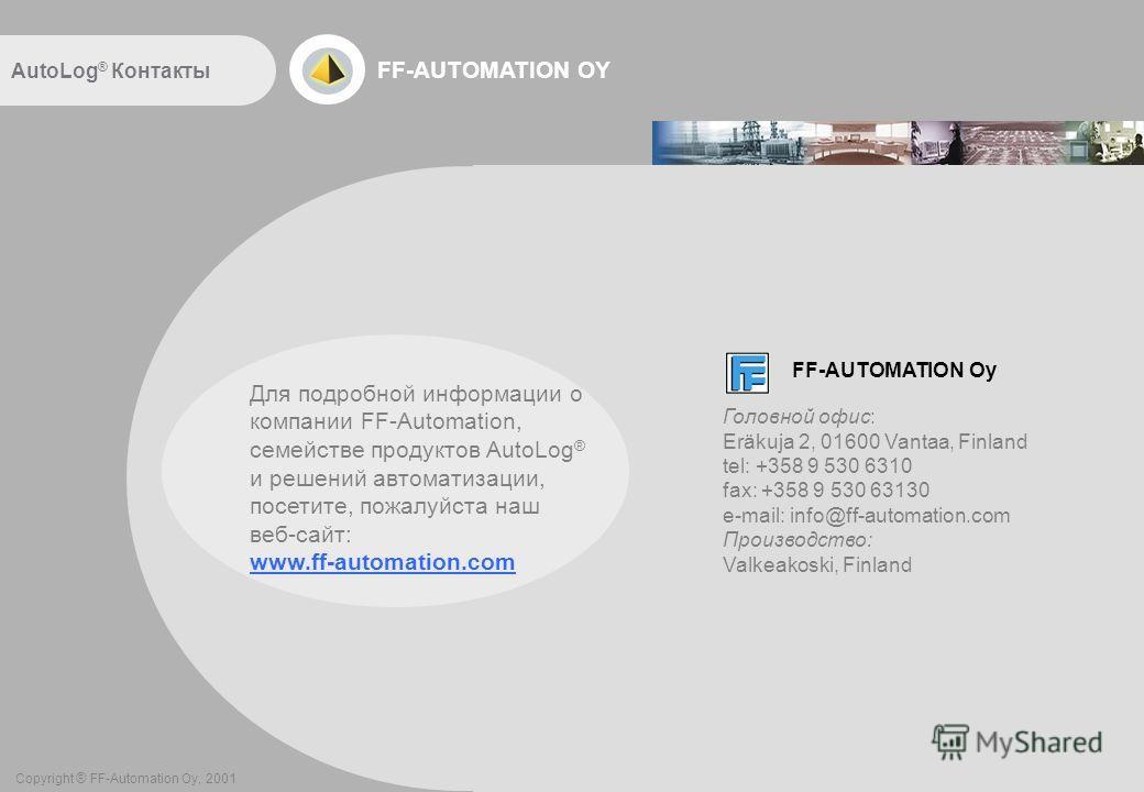 FF-AUTOMATION OY FF-AUTOMATION Oy Copyright ® FF-Automation Oy, 2001 AutoLog ® Контакты Для подробной информации о компании FF-Automation, семействе продуктов AutoLog ® и решений автоматизации, посетите, пожалуйста наш веб-сайт: www.ff-automation.com