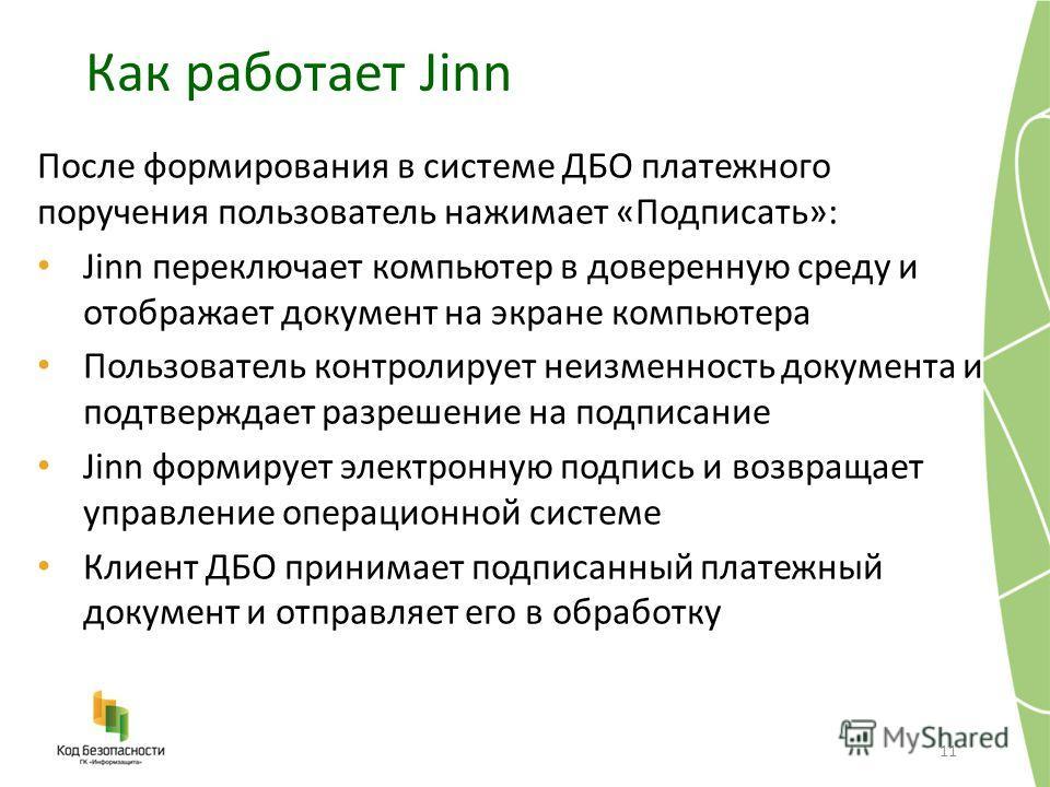 Как работает Jinn 11 После формирования в системе ДБО платежного поручения пользователь нажимает «Подписать»: Jinn переключает компьютер в доверенную среду и отображает документ на экране компьютера Пользователь контролирует неизменность документа и