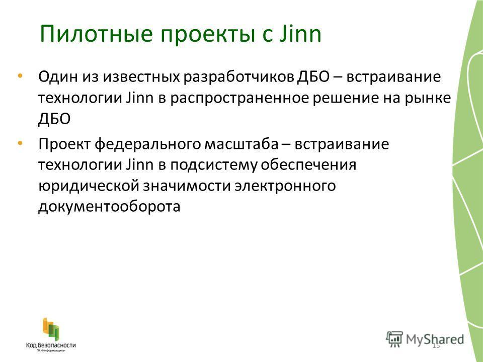 Пилотные проекты с Jinn 15 Один из известных разработчиков ДБО – встраивание технологии Jinn в распространенное решение на рынке ДБО Проект федерального масштаба – встраивание технологии Jinn в подсистему обеспечения юридической значимости электронно