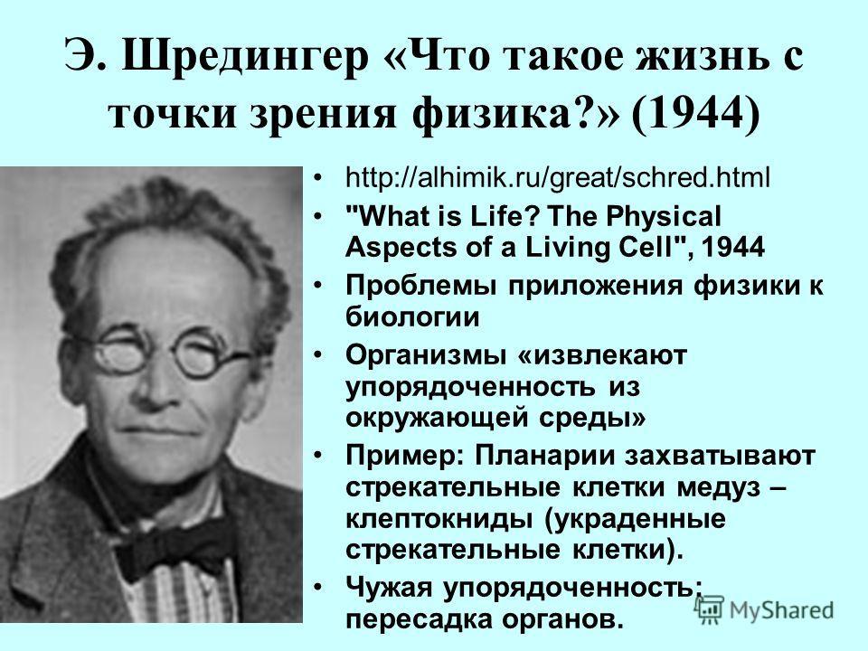 Э. Шредингер «Что такое жизнь с точки зрения физика?» (1944) http://alhimik.ru/great/schred.html