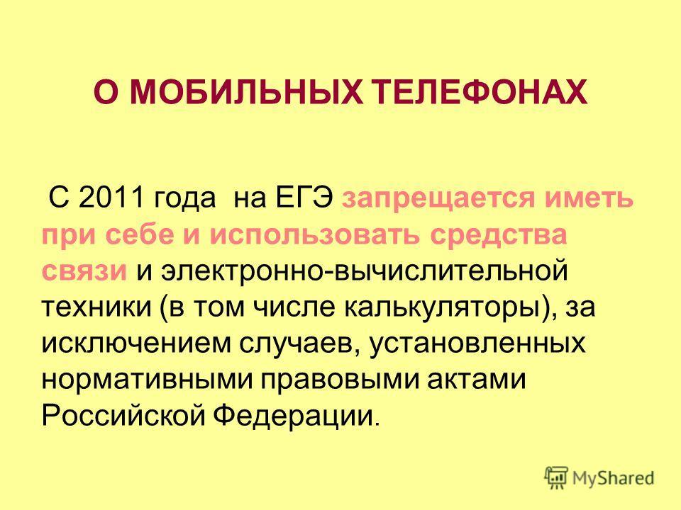 О МОБИЛЬНЫХ ТЕЛЕФОНАХ С 2011 года на ЕГЭ запрещается иметь при себе и использовать средства связи и электронно-вычислительной техники (в том числе калькуляторы), за исключением случаев, установленных нормативными правовыми актами Российской Федерации