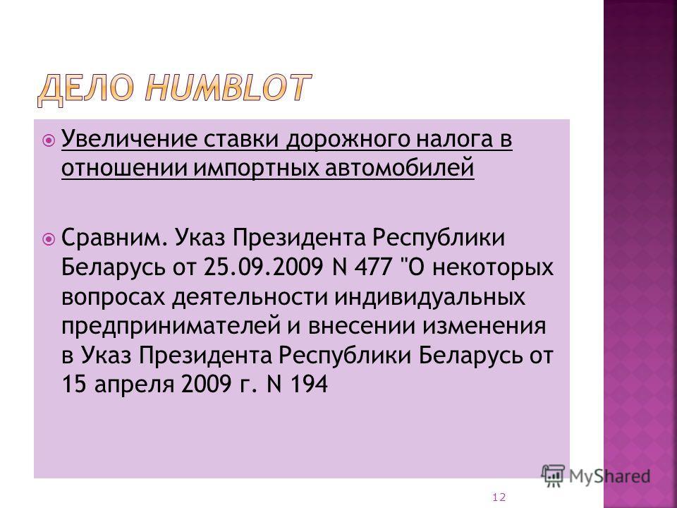 Увеличение ставки дорожного налога в отношении импортных автомобилей Сравним. Указ Президента Республики Беларусь от 25.09.2009 N 477