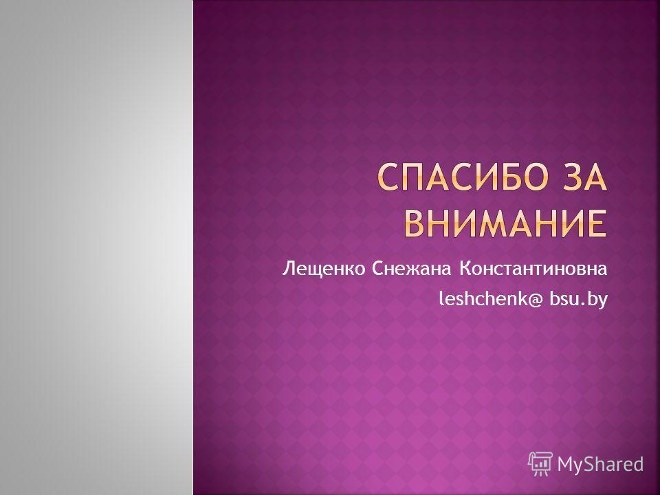 Лещенко Снежана Константиновна leshchenk@ bsu.by