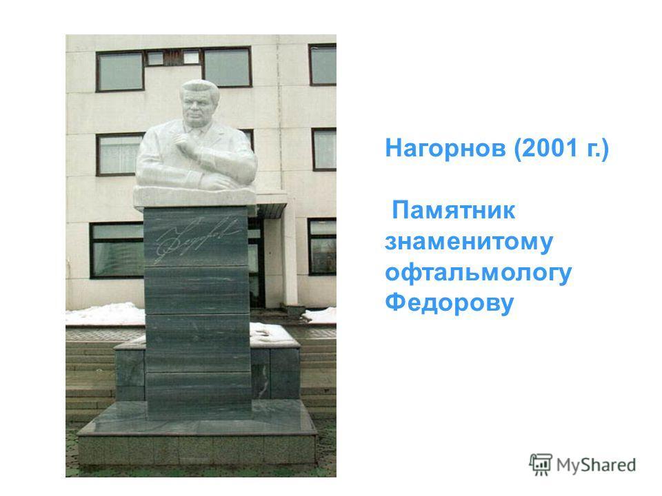 Нагорнов (2001 г.) Памятник знаменитому офтальмологу Федорову