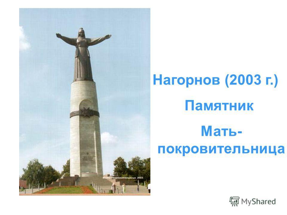 Нагорнов (2003 г.) Памятник Мать- покровительница