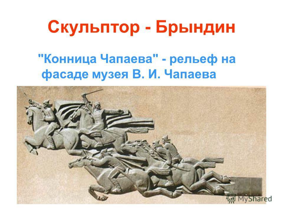 Скульптор - Брындин Конница Чапаева - рельеф на фасаде музея В. И. Чапаева