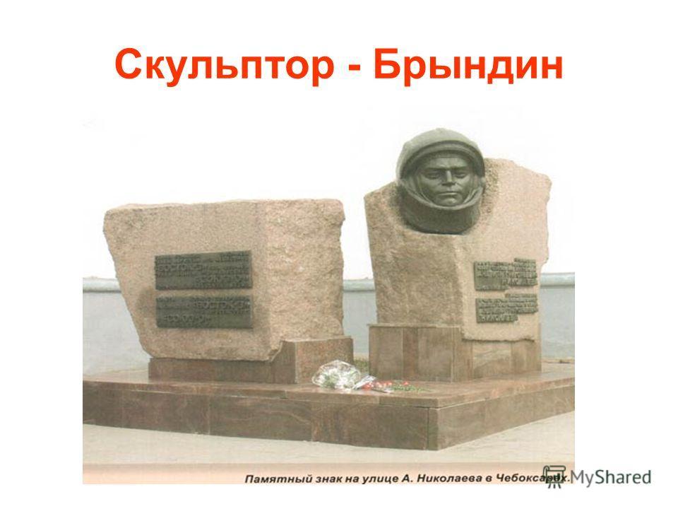 Скульптор - Брындин