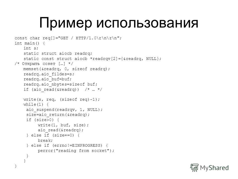 Пример использования const char req[]=