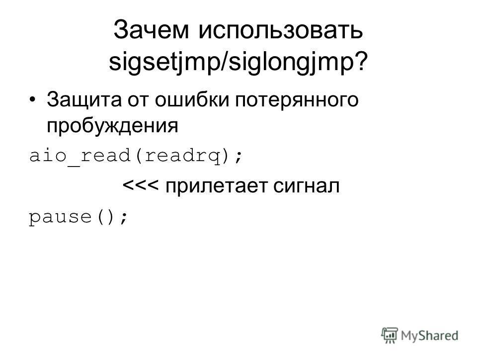 Зачем использовать sigsetjmp/siglongjmp? Защита от ошибки потерянного пробуждения aio_read(readrq);