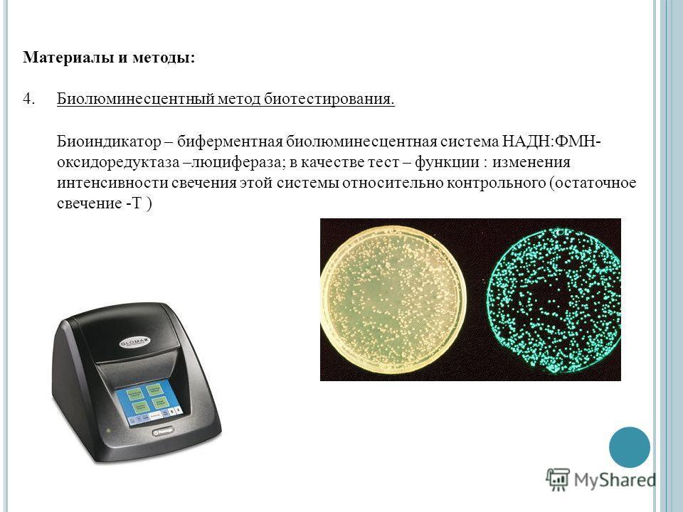 Материалы и методы: 4.Биолюминесцентный метод биотестирования. Биоиндикатор – биферментная биолюминесцентная система НАДН:ФМН- оксидоредуктаза –люцифераза; в качестве тест – функции : изменения интенсивности свечения этой системы относительно контрол