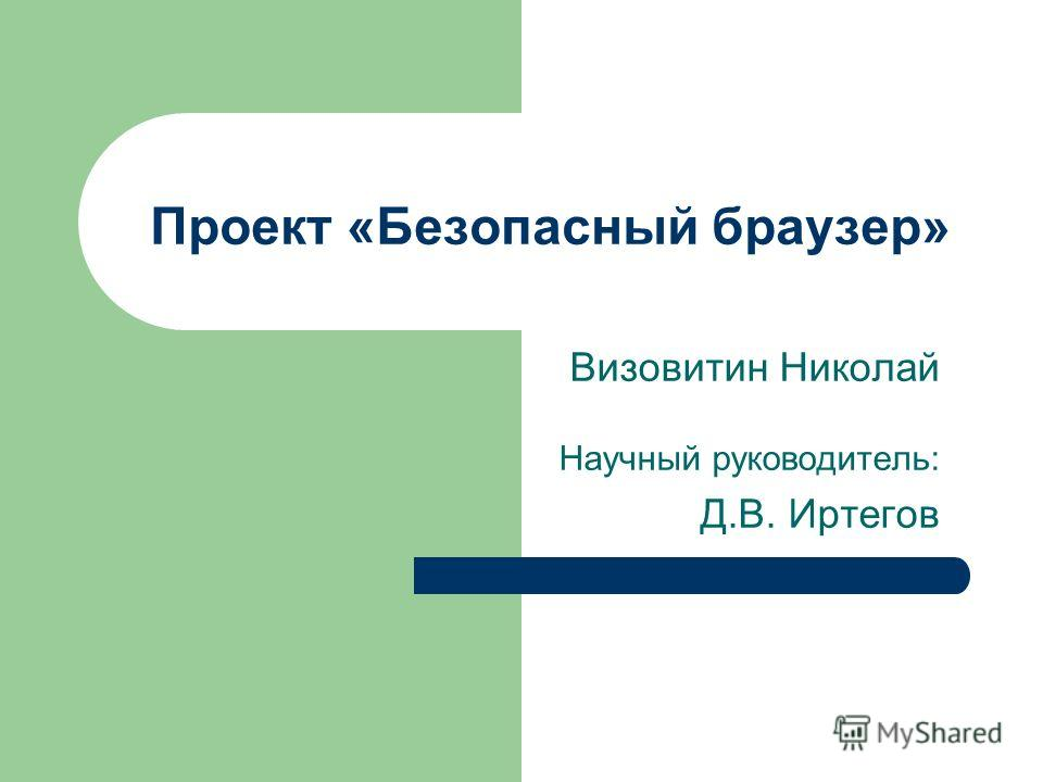 Проект «Безопасный браузер» Визовитин Николай Научный руководитель: Д.В. Иртегов